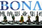 博纳影业私有化后再融25亿 阿里腾讯跟进领投