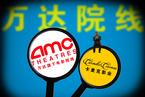 AMC收购Carmike交易完成  万达成全球最大院线运营商
