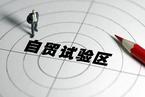 四川自由贸易试验区已正式挂牌