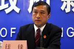 重庆高院院长钱锋任国务院法制办副主任