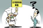 台湾康师傅解散释放了什么行业信号?