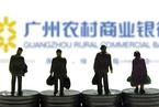 广州农商行拟赴港IPO