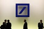 德银新股发行伊始 卷入俄国背景国际洗钱案