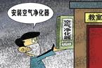 北京部分学校已获免费空气净化设备 民办学校乃政策盲区
