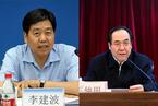 中央纪委两委员受处分去职 曾任职中办