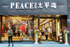 宁波服饰品牌太平鸟上市 2016年上半年净利下滑两成