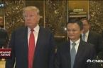 马云与特朗普见面 承诺为美创造100万就业