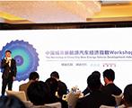 """""""中国城市新能源汽车经济指数workshop""""举办"""