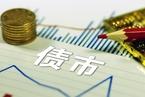 央行强调债市跨部门监管 完善市场化退出机制