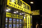 香港一手楼市续升? 美联拟增聘800员工