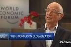 施瓦布:我们不应谴责全球化