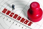 浙江将成立职务犯罪检察专门机构