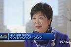 东京都知事小池百合子:要让东京再次成为金融中心