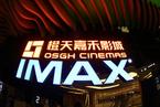 大地影院母公司32.86亿现金收购橙天嘉禾影城 拓展一二线市场