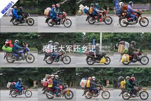 春节特别报道:摩托大军返乡记