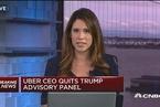 Uber CEO宣布退出特朗普顾问团队