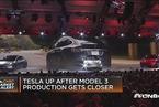 特斯拉Model 3准备量产 股价上涨