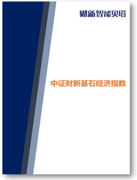 中证财新锐联基石经济指数报告