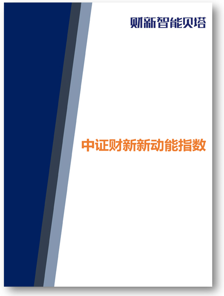 2017年6月中证财新新动能指数报告