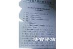 河北一法院参与当地招商引资培训 政府称便于调解(更新)