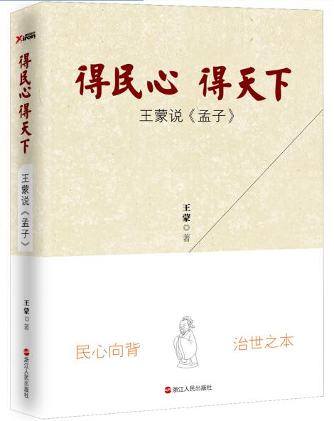 王蒙读《孟子》:理想主义者的