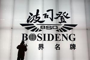 Chinese Coat Maker Bosideng Pulls Out of U.K.