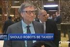 向机器人征税真能缓解失业难题吗
