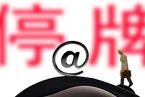 香港奇葩公司 上市半日遭证监停牌
