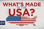 """什么商品能算作""""美国制造"""""""