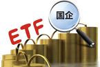 上海国企ETF试验