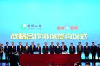 中国人寿与百度合作 布局金融科技