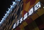 华住集团36.5亿收购桔子水晶 加码中端酒店市场