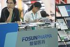 复星医药子公司被FDA警告 相关实验室即将搬迁