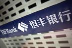 恒丰、江阴银行起纠纷  村镇银行票据风险隐患巨大