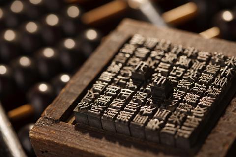 资中筠:中文是一种文化底蕴 - 上下四方宇的博客 - 上下四方宇的博客