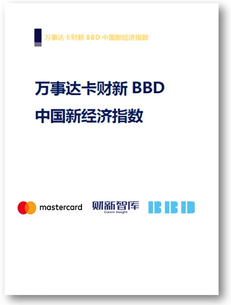 2017年6月万事达卡财新BBD中国新经济指数报告