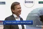 沃尔沃CEO:吉利汽车会支持公司上市