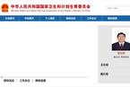 北京医院院长曾益新任国家卫计委副主任