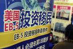 美国投资移民项目EB-5或面临调整