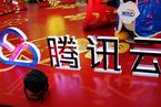 腾讯以0.01元竞标厦门政务云 或涉违规投标(更新)