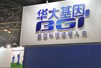 华大集团承诺永不从事商业性质地产开发