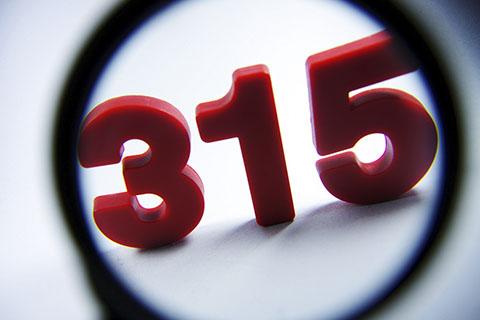 """""""3.15""""投诉热点:金融、手机、导游"""