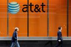 欧盟放行AT&T收购时代华纳 或年底前完成交易