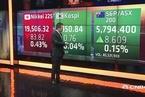 国际股市:亚太股市周五开盘涨跌不一