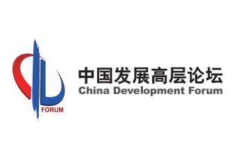 【直播预告】中国发展高层论坛:应对全球不平等的挑战