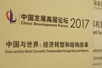 中国发展高层论坛2017年会首日 聚焦多个热点议题