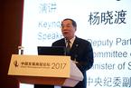 论坛综述:新型政商关系与反腐败