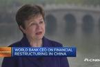 世行CEO:中国改革进入复杂阶段