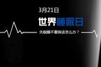 """世界睡眠日,九成受访者表示""""睡不够"""""""