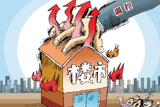 一季度还没完 已有21城升级楼市调控